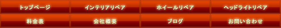 千葉の内装・ホイール出張即日修理専門店【リペア職人 ReM PiC】のナビゲーション